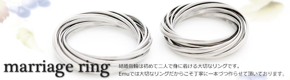 吉祥寺 結婚指輪 design studio Emu