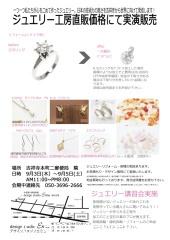9月展示会用チラシ_edited-2